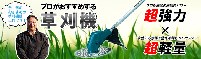 プロがおすすめする充電式草刈り機